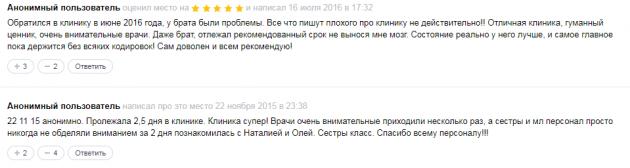 Отзывы о клинике «Ориентир» в Санкт -Петербурге - zoon.ru
