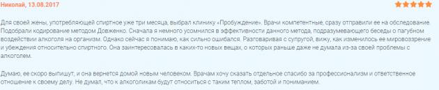 Отзывы о клинике «Пробуждение» в Краснодаре - lechenie-alko-krasnodar.ru