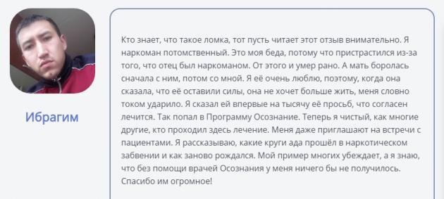 Отзывы о клинике Программа Осознание в Москве - lechenie-narko-moscow.ru