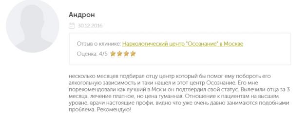 Отзывы о клинике Программа Осознание в Москве - narko-kliniki.ru