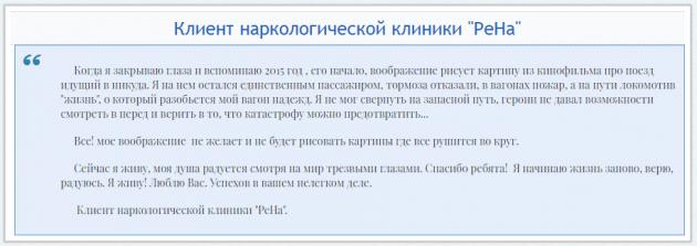 Отзывы о клинике Рена в Воронеже - narco-voronezh.ru
