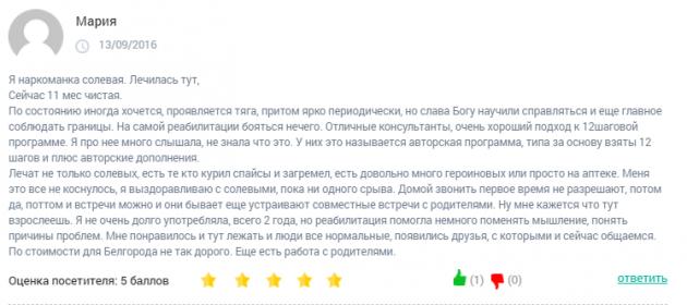 Отзывы о клинике «Решение» в Белгороде - clinic-top.ru