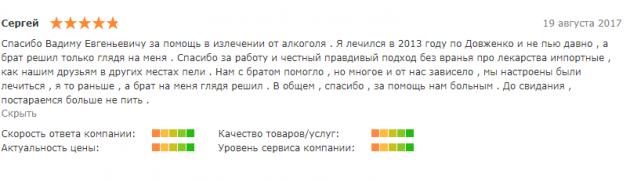 Отзывы о клинике «Решение» в Нижнем Новгороде - narkolognn.ru
