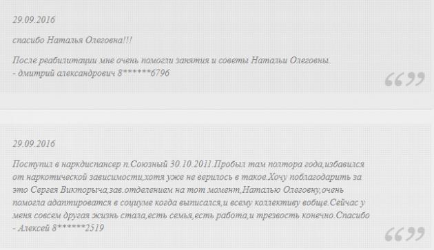 Отзывы о клинике «Решение» в Нижнем Новгороде - nond-nn.ru