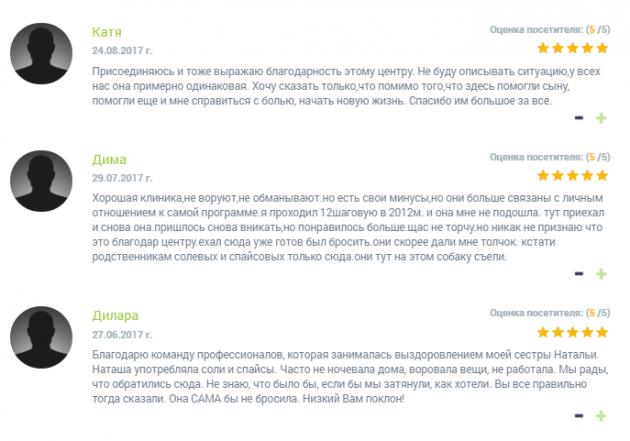 Отзывы о клинике «Решение» в Омске - narko-kliniki.ru