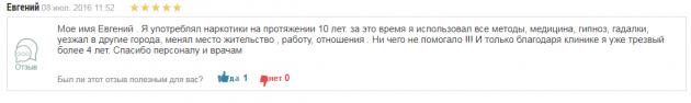 Отзывы о клинике «Решение» в Омске - online-diagnos.ru
