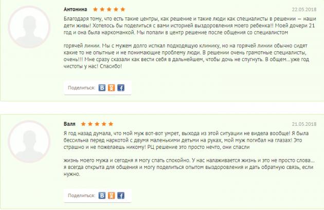 Отзывы о клинике «Решение» в Омске - otzyvov.net