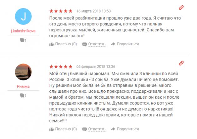 Отзывы о клинике «Решение» в Омске - yell.ru