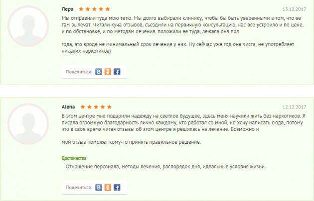 Отзывы о нарко клинике «Решение» в Омске - otzyvov.net