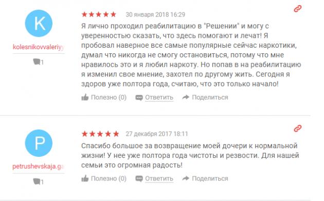 Отзывы о нарко клинике «Решение» в Омске - yell.ru