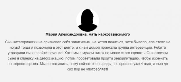 Отзывы о наркологческой клинике «Решение» в Горно-Алтайске - anonimnoe-lechenie-narkomanii.ru