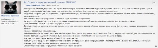 Отзывы о наркологичекой клинике «Решение» в Горно-Алтайске - narkotikov-net.ru