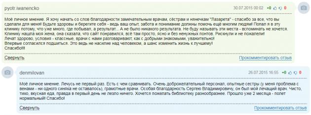 Отзывы о центр Лазарет в Санкт-Петербурге