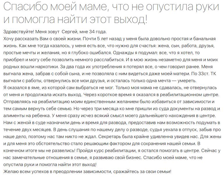 Отзывы о центр Лучшая жизнь в Нижний Новгород