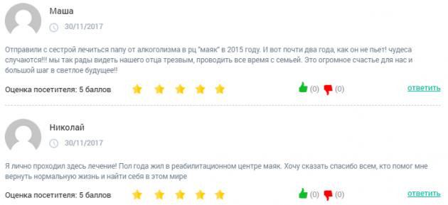 Отзывы о центр Маяк в Краснодаре