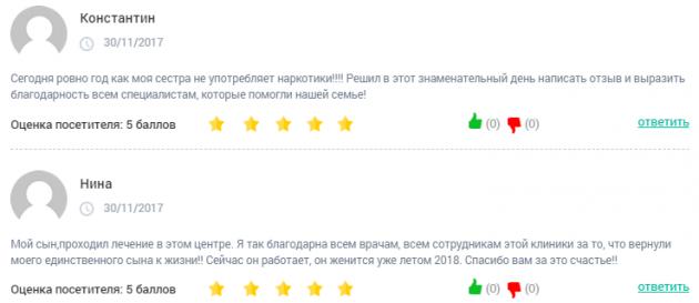 Отзывы о центр Маяк в Москве