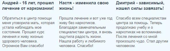 Отзывы о центр Мечта в Екатеринбург - lechenienarkomanii-ekb.ru