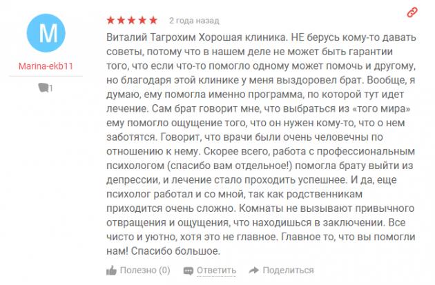 Отзывы о центр Мечта в Екатеринбург - yell.ru