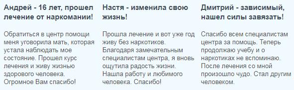 Отзывы о центр Мечта в Нижнем Новгороде - lechenienarkomanii-nn.ru