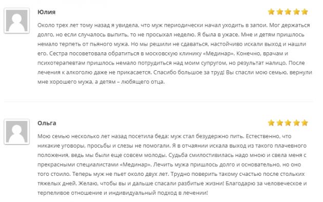 Отзывы о центр Мединар в Москве - moskva.izlechenie-alkogolizma.ru