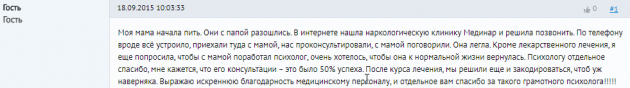 Отзывы о центр Мединар в Москве - trezveyu.ru