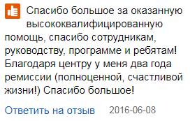 Отзывы о центр Меридиан в Воронеже - cfo.spr.ru