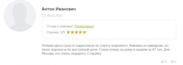 Отзывы о центр Наркогарант в Москве - narko-kliniki.ru