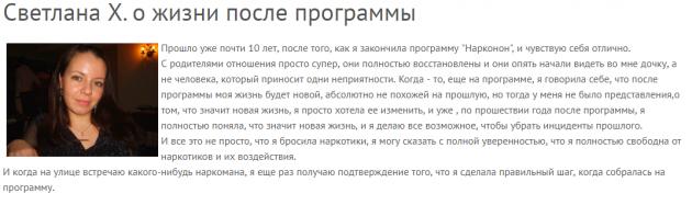 Отзывы о центр Нарконон-Стандарт в Москве - narconon-standard.ru