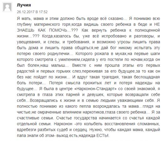 Отзывы о центр Нарконон-Стандарт в Москве - rehab-centers.ru