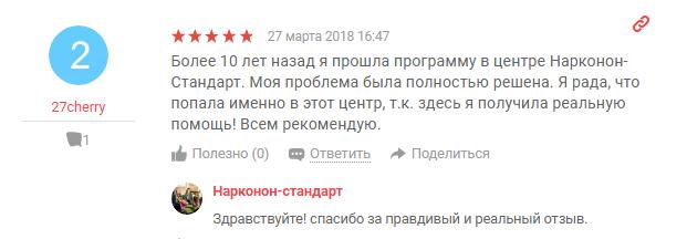 Отзывы о центр Нарконон-Стандарт в Москве - yell.ru