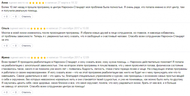 Отзывы о центр Нарконон-Стандарт в Москве - zoon.ru