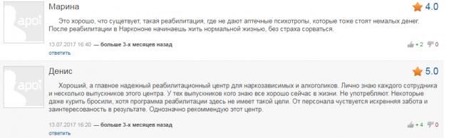 Отзывы о центр Нарконон в Москве - apoi.ru