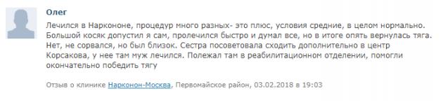 Отзывы о центр Нарконон в Москве - msk.med.firmika.ru