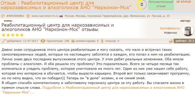 Отзывы о центр Нарконон в Москве - pravogolosa.net