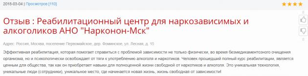 Отзывы о центр Нарконон в Москве - retwork.comm