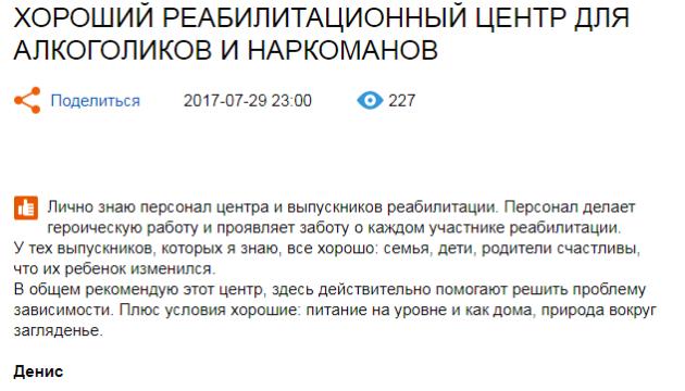 Отзывы о центр Нарконон в Москве - spr.ru