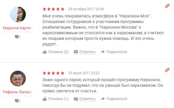 Отзывы о центр Нарконон в Москве - yell.ru