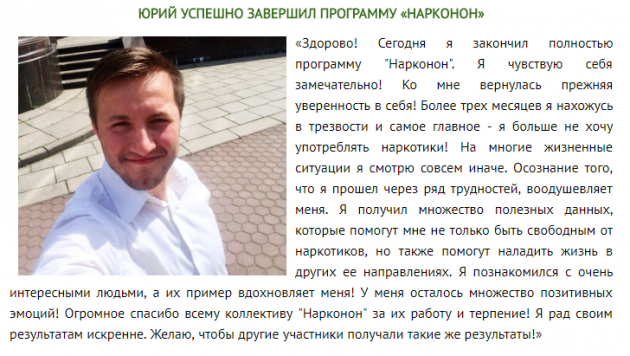 Отзывы о центр Нарконон в Санкт-Петербурге - narconon-spb.ru