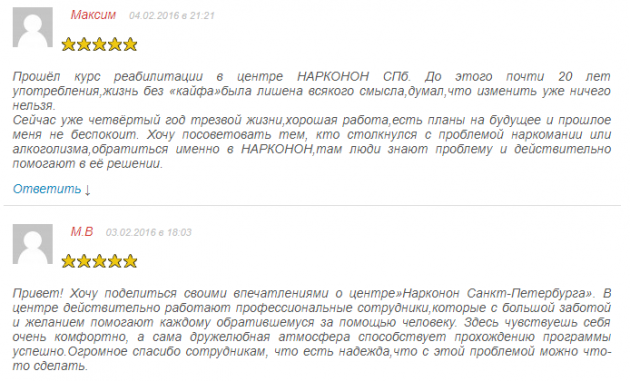 Отзывы о центр Нарконон в Санкт-Петербурге - narkolog-spb.ru