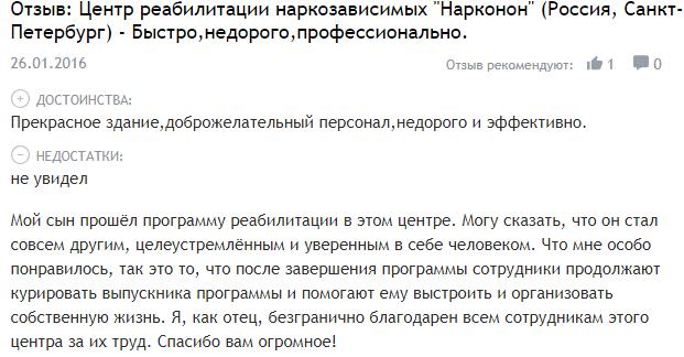 Отзывы о центр Нарконон в Санкт-Петербурге - otzovik.comm