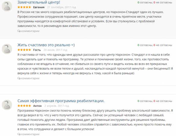 Отзывы о центр Нарконон в Санкт-Петербурге - otzyvru.comm