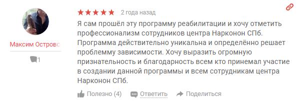Отзывы о центр Нарконон в Санкт-Петербурге - yell.ru