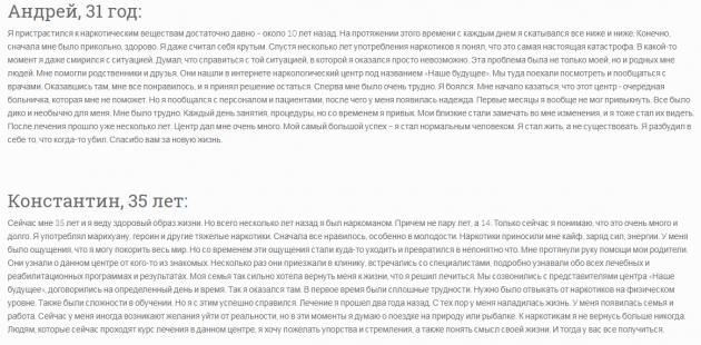 Отзывы о центр Наше будущее в Екатеринбурге - fondnb.ru