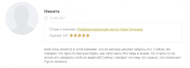 Отзывы о центр Наше будущее в Екатеринбурге - narko-kliniki.ru
