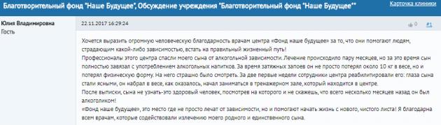 Отзывы о центр Наше будущее в Екатеринбурге - trezveyu.ru
