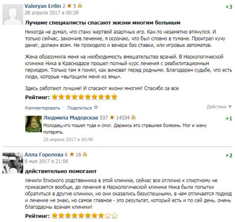 Отзывы о центр Ника в Краснодаре - флап.рф