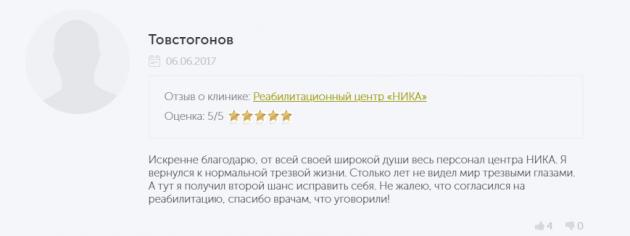 Отзывы о центр Ника в Краснодаре - narko-kliniki.ru