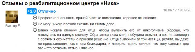 Отзывы о центр Ника в Краснодаре - prodoctorov.ru