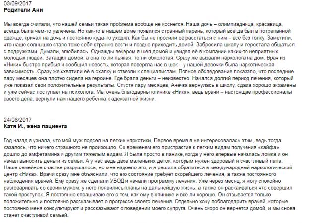 Отзывы о центр Ника в Москве - 24lechenie.ru
