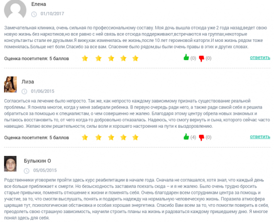 Отзывы о центр Ориентир в Москве - clinic-top.ru